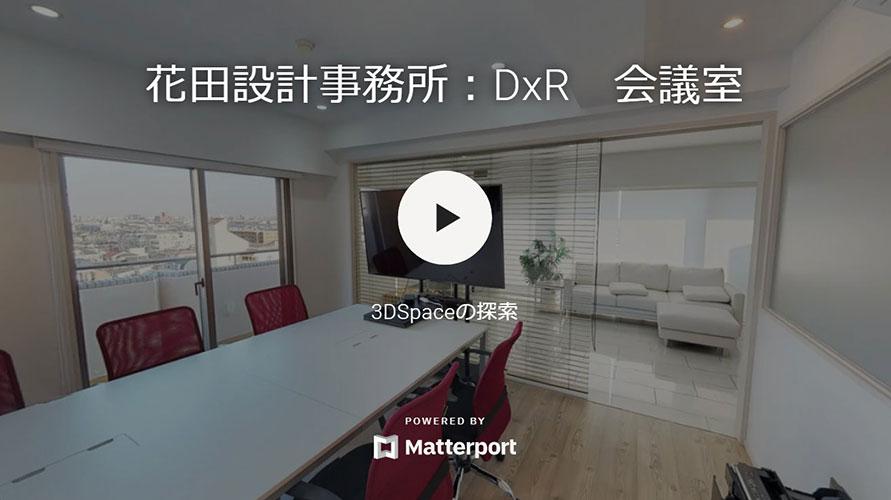 花田設計事務所:DxR 会議室