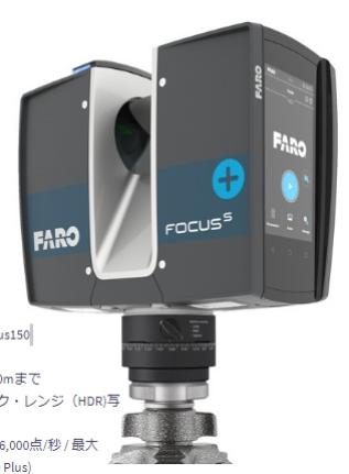 FARO製 FocusSPlus150